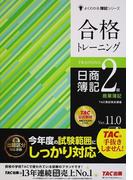 合格トレーニング日商簿記2級商業簿記 Ver.11.0 第15版 (よくわかる簿記シリーズ)
