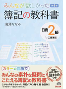 みんなが欲しかった簿記の教科書日商2級工業簿記 第4版