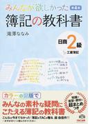 みんなが欲しかった簿記の教科書日商2級工業簿記 第4版 (みんなが欲しかったシリーズ)