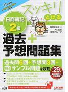 スッキリとける日商簿記2級過去+予想問題集 17年度版 (スッキリとけるシリーズ)