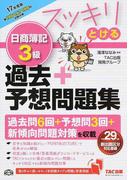 スッキリとける日商簿記3級過去+予想問題集 17年度版 (スッキリとけるシリーズ)