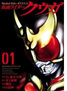【1-5セット】仮面ライダークウガ(ヒーローズコミックス)