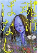 【全1-2セット】鯛夢ホラーM短編集