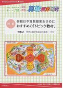算数授業研究 Vol.108(2017年) 特集参観日や算数授業おさめにおすすめの「トピック教材」