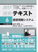 TBC中小企業診断士試験シリーズ速修テキスト 2017−6 経営情報システム