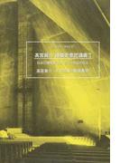 高宮眞介建築史意匠講義 2 日本の建築家20人とその作品を巡る (アーキシップ叢書)