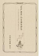 江戸時代庶民文庫 「江戸庶民」の生活を知る 別巻 解題・索引