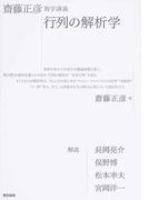 齋藤正彦数学講義行列の解析学