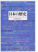 日本の歴史 歴史の流れをつかむ