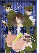 獄都事変 3 (MFCジーンピクシブシリーズ)