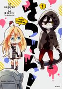 さつてん! 1 (MFコミックス)