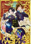 バチカン奇跡調査官 1 (MFコミックス ジーンシリーズ)