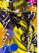 キョウト彩奪ギャングスタア 1 (MFコミックス ジーンシリーズ)