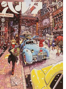 ハルタ volume41(2017FEBRUARY) (BEAM COMIX)(ビームコミックス)