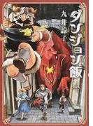 ダンジョン飯 4 (BEAM COMIX)(ビームコミックス)