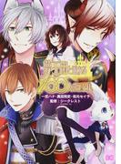 夢王国と眠れる100人の王子様 (ビーズログコミックス)(B'sLOG COMICS)