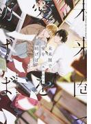 未来圏で愛を紡げば (B's‐LOVEY COMICS)(B's-LOVEY COMICS)
