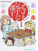 グラブルジャージ部っ! 1 (ファミ通クリアコミックス)(ファミ通クリアコミックス)