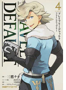 ブレイブリーデフォルトフライングフェアリー 4 (ファミ通クリアコミックス)(ファミ通クリアコミックス)