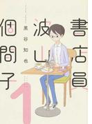 書店員波山個間子 1 (it COMICS)