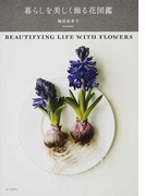 暮らしを美しく飾る花図鑑