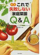 これで失敗しない家庭菜園Q&A 新版