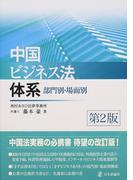 中国ビジネス法体系 部門別・場面別 第2版