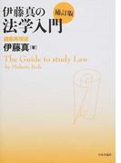 伊藤真の法学入門 講義再現版 補訂版