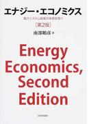 エナジー・エコノミクス 電力システム改革の本質を問う 第2版