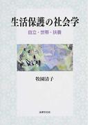 生活保護の社会学 自立・世帯・扶養 (松山大学研究叢書)