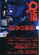 QUIZ JAPAN 古今東西のクイズを網羅するクイズカルチャーブック vol.7 ノックアウト/クイズ王決定戦