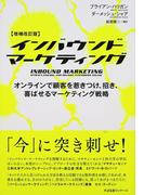 インバウンドマーケティング オンラインで顧客を惹きつけ、招き、喜ばせるマーケティング戦略 増補改訂版