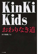 KinKi Kidsおわりなき道