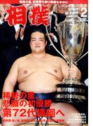相撲 2017年 02月号 [雑誌]