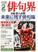 俳句界 2017年 02月号 [雑誌]
