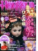 HONKOWA (ホンコワ) 2017年 03月号 [雑誌]
