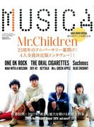 MUSICA (ムジカ) 2017年 02月号 [雑誌]