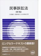 民事訴訟法 第7版 (有斐閣Sシリーズ)