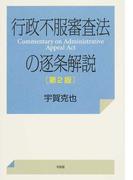 行政不服審査法の逐条解説 第2版