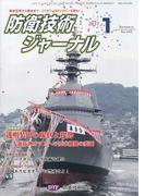 防衛技術ジャーナル 430