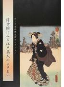 浮世絵にみる江戸美人のよそおい (ポーラ文化研究所コレクション)