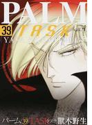 パーム(39)TASKⅣ (ウィングス・コミックス)(WINGS COMICS(ウィングスコミックス))