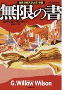 無限の書 (創元海外SF叢書)(創元海外SF叢書)