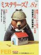 ミステリーズ! vol.81(2017FEB)