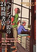 ペナンブラ氏の24時間書店 (創元推理文庫)(創元推理文庫)