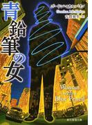 青鉛筆の女 (創元推理文庫)(創元推理文庫)