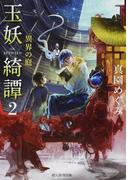 玉妖綺譚 2 異界の庭 (創元推理文庫)(創元推理文庫)