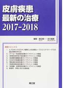 皮膚疾患最新の治療 2017−2018