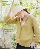 ヨーロッパの手あみ 2017/春夏 おしゃれが楽しくなる夏色ニット (Let's knit series)
