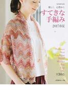 すてきな手編み 2017春夏 楽しく、心豊かに (Let's knit series)
